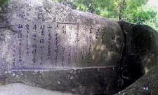 林芙美子碑