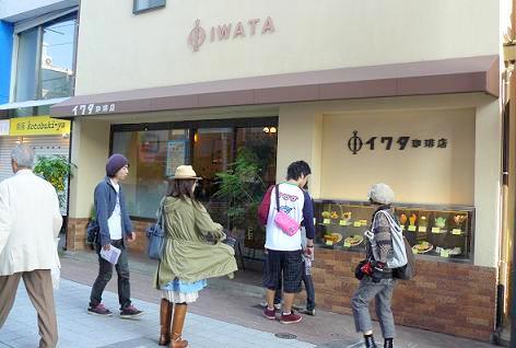 イワタコーヒー店へ♪