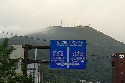 皿倉山の山頂へ♪
