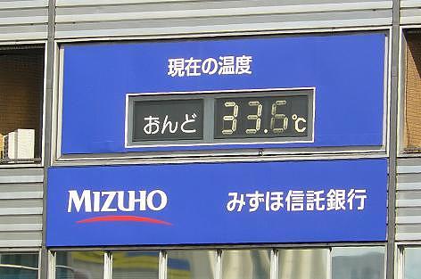 気温は33・6度