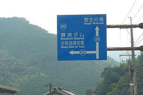 菅生の滝へ♪