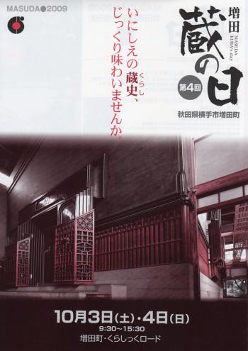 2009MASUDAKURANOHI1.jpg