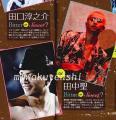 月刊ジョン 聖