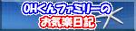 OHくんファミリーのお気楽日記<積水ハウス-ファンタス>