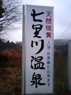 七里川看板