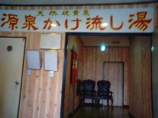 七風呂入口