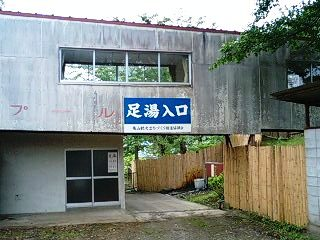 亀山足湯入口
