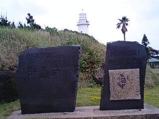 野島崎石碑