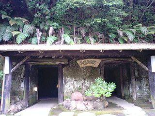 不老山洞窟
