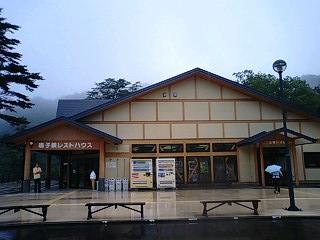 鳴子レストハウス