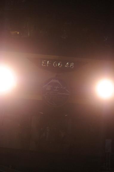富士・はやぶさ43