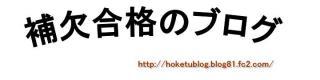 補欠合格のブログ タイトル画像 ①