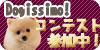 犬の総合情報サイト - Dogissimo ドギーシモ -
