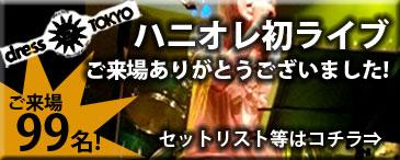 ハニオレ初ライブ:坂本真綾コピーバンドフェスタ!2007.03.31