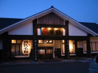 08.12山中湖(不動ほうとう店舗)