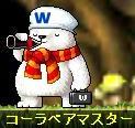 !!!コカ・コーラタウン クマさん!!!
