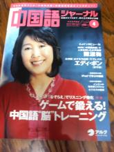 中国語ジャーナル