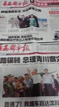 中国の新聞