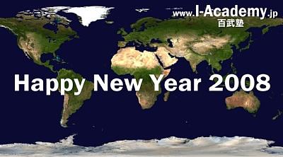2008年謹賀新年
