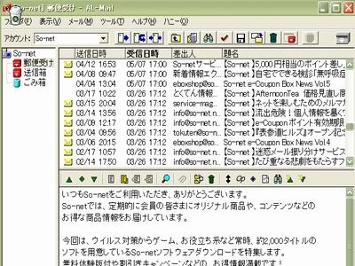 AL-Mail画面
