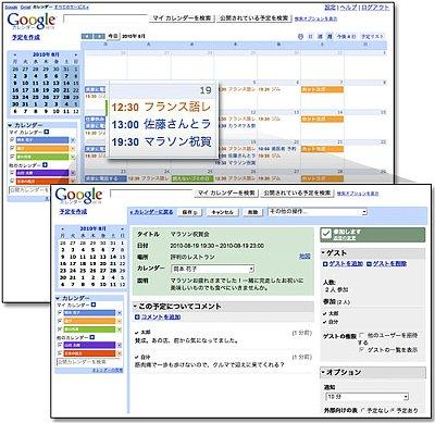 グーグル・カレンダー