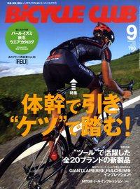 BiCYCLE CLUB2009年9月号