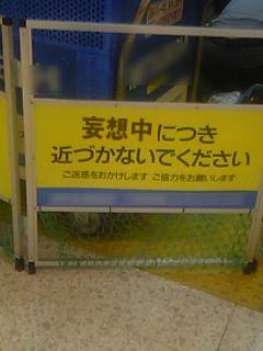 dp07.11.14/妄想中につき