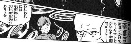 ヤマト冥王星