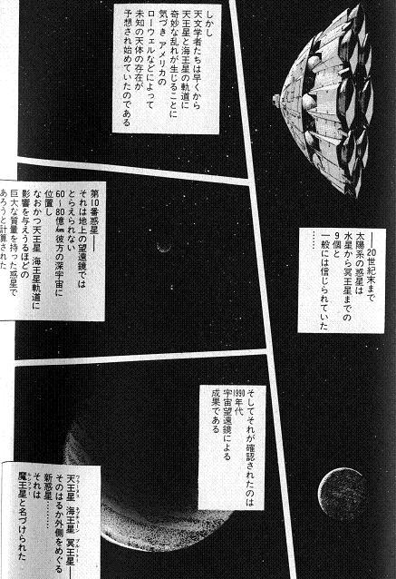 2001夜魔王星