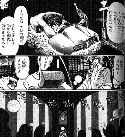 地球の葬式1