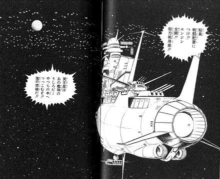 ヤマトの前に冥王星