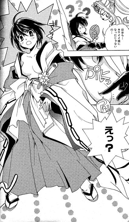 うつろい天魔神剣1