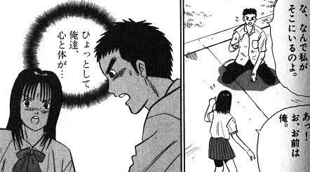 日本一の男の魂1