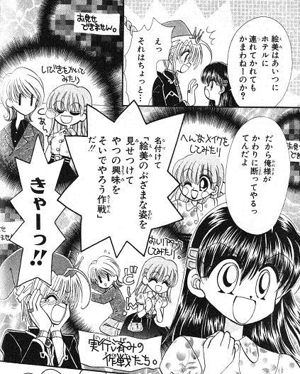 えみゅらんぷ2