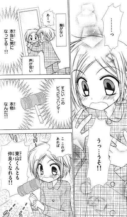 ピコピコまりちゃん2