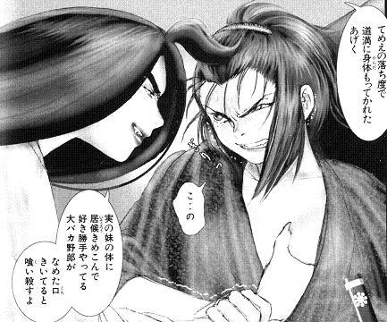 鬼斬り十蔵1