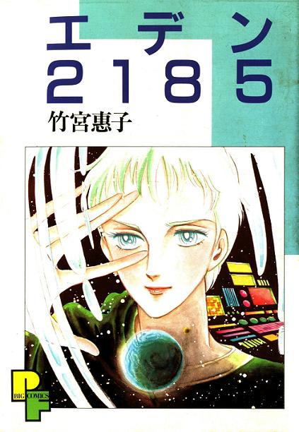 エデン2185