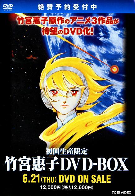 竹宮恵子DVDBOX