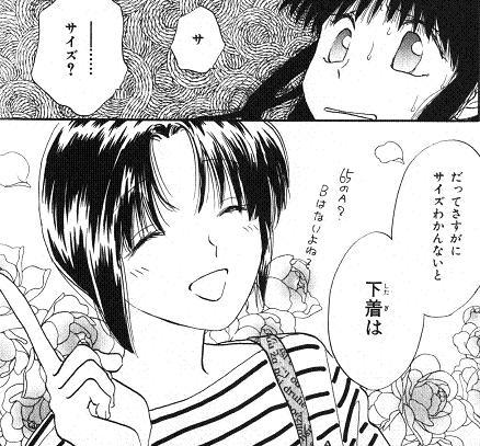 能瀬くん2