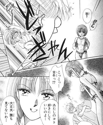 ゆめまでキス4