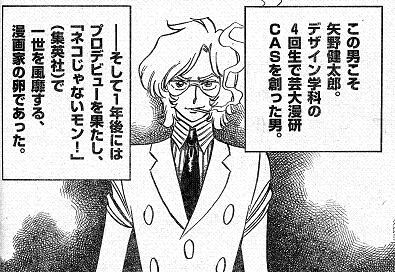 矢野健太郎