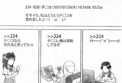 マコちゃんのリップクリーム4