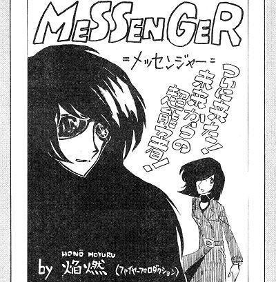 メッセンジャー