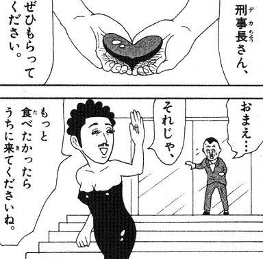 ダイナマ伊藤2
