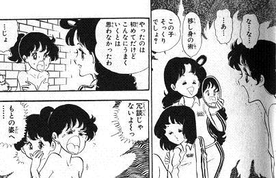 おちこぼれ忍法帖1