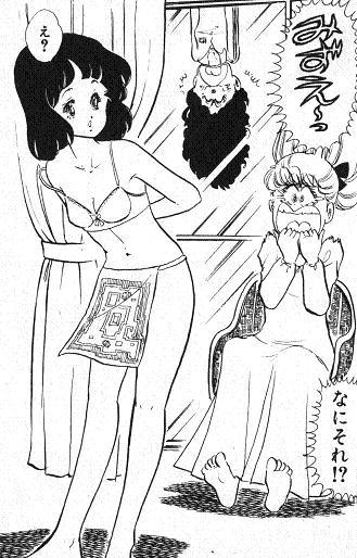 おちこぼれ忍法帖2