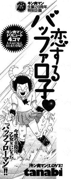 恋するバッファロ子1