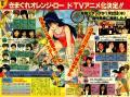 テレビアニメ化