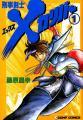 刑事剣士Xカリバー1
