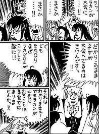 ネギまラカン編